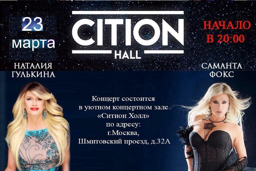Samantha Fox и Наталья Гулькина выступят в Москве 23 марта 2019