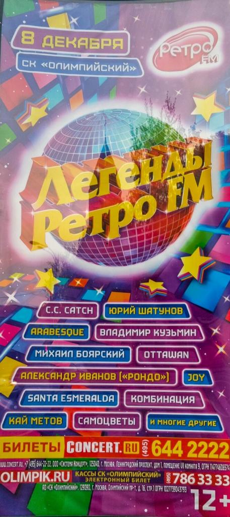 Легенды Ретро FM - 2018. Москва. Состав участников!