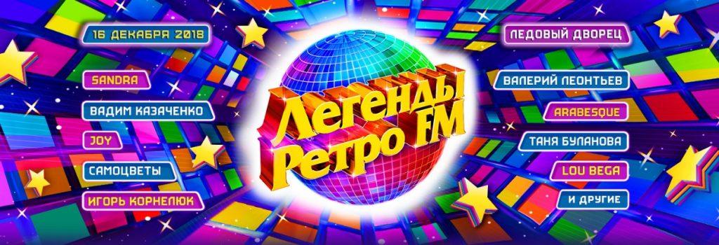 Легенды Ретро FM - 2018. Уже сегодня в Санкт-Петербурге!