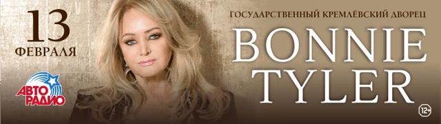 Видеоверсия сольного концерта Bonnie Tyler в Кремле 13.02.2020