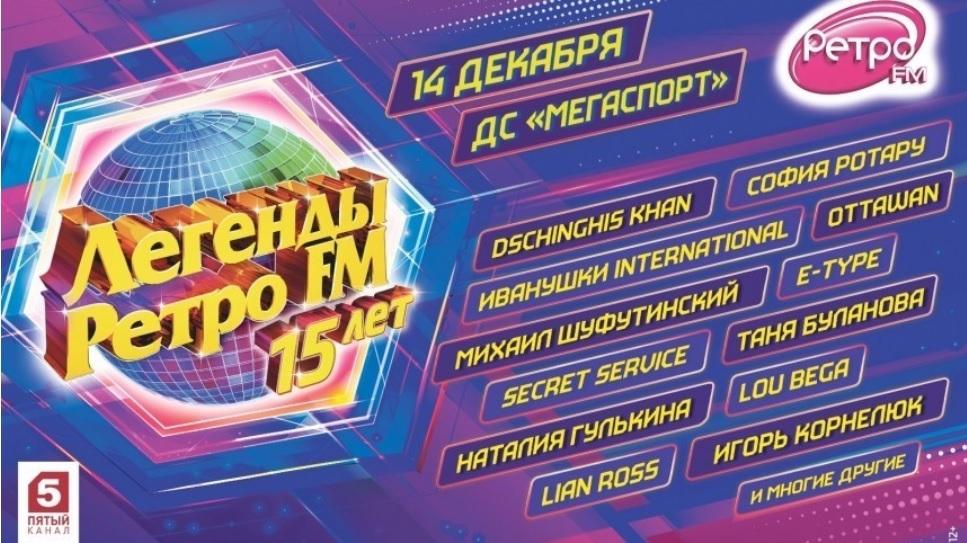 15-е юбилейные «Легенды Ретро FM» пройдут в «Мегаспорте» 14 декабря 2019 года