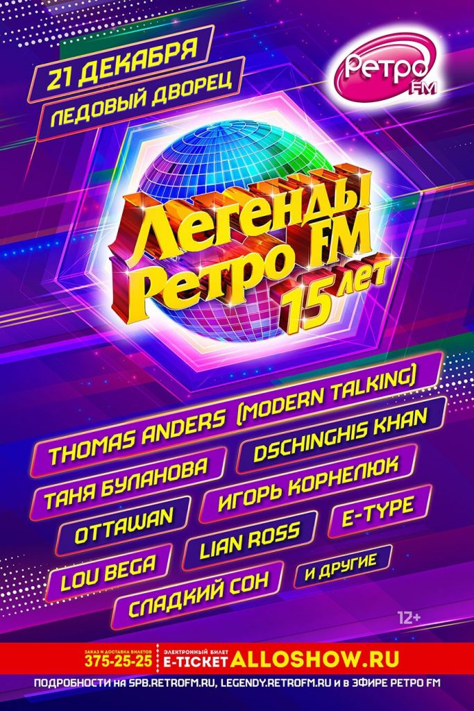 Легенды Ретро FM. 15 лет. Санкт-Петербург. Состав участников