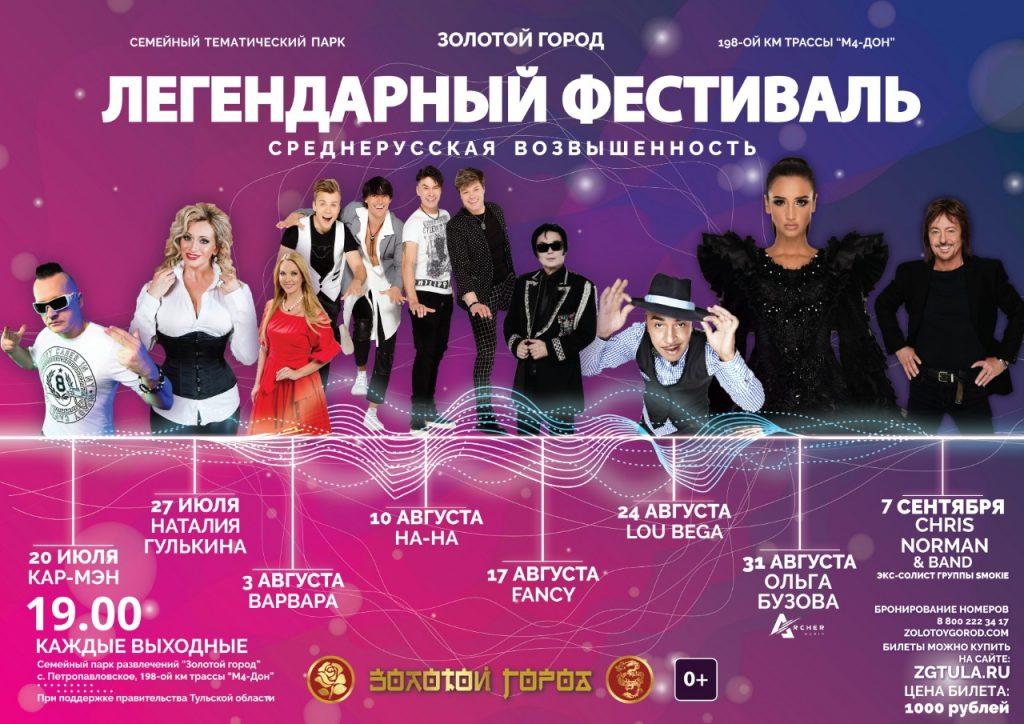 Фестиваль Среднерусская Возвышенность - 2019. Третий сезон. Состав артистов!