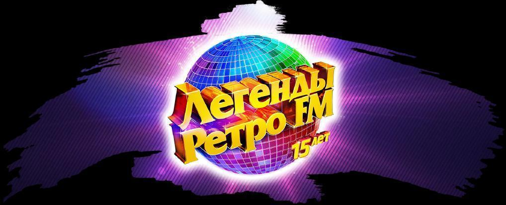 Легенды Ретро FM. 15 лет. Санкт-Петербург. 2019