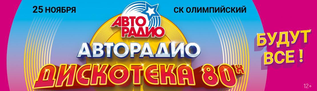Дискотека 80х - 2017. Москва