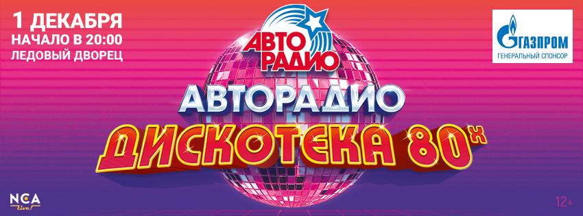 Дискотека 80х - 2017. Санкт-Петербург
