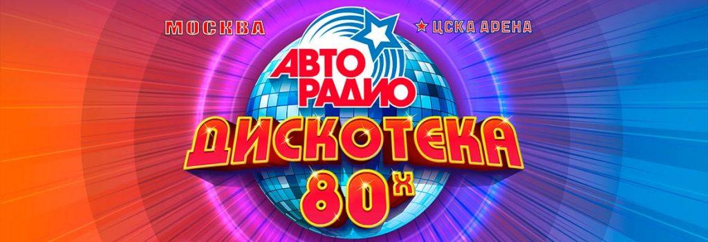 XVIII Международный Фестиваль Авторадио «Дискотека 80-х» 2019. Москва. Состав участников
