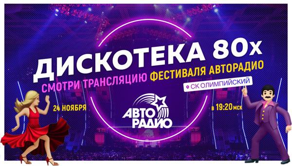 """Фестиваль Авторадио """"Дискотека 80х"""". Уже завтра в """"Олимпийском""""!"""