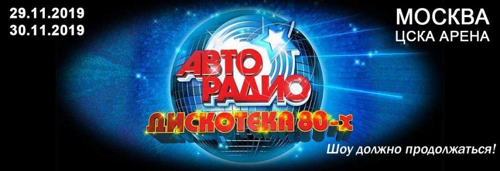 """XVIII Фестиваль Авторадио """"Дискотека 80-х"""". Москва. 2019."""
