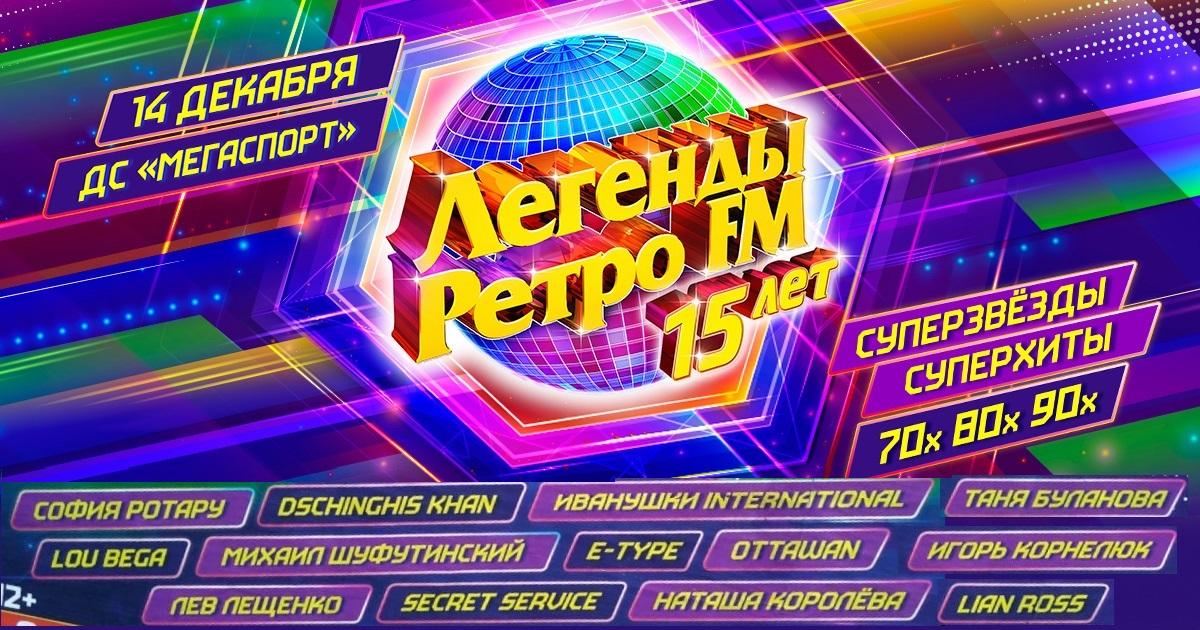 Легенды Ретро FM - 15 лет. Москва. Состав участников