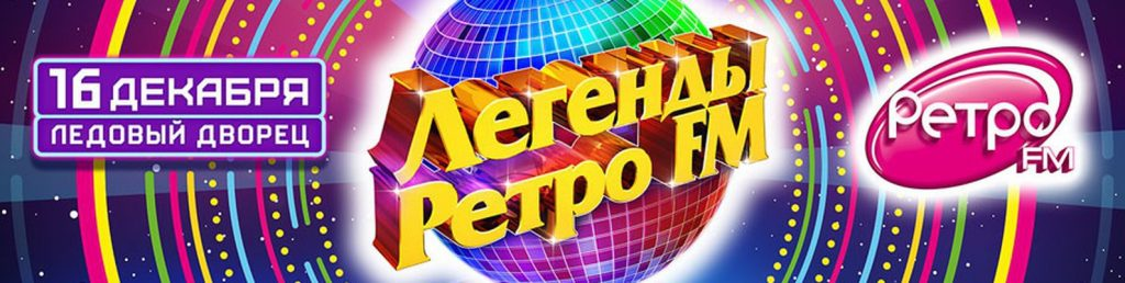 Легенды Ретро FM 16 декабря 2018 в Санкт-Петербурге! Состав участников!