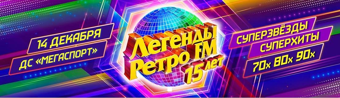 """Первый участник юбилейного 15-го фестиваля """"Легенды Ретро FM"""" в Москве"""
