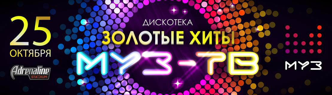 """Второй Фестиваль """"Дискотека МУЗ-ТВ. Золотые Хиты"""" состоится 25 октября."""