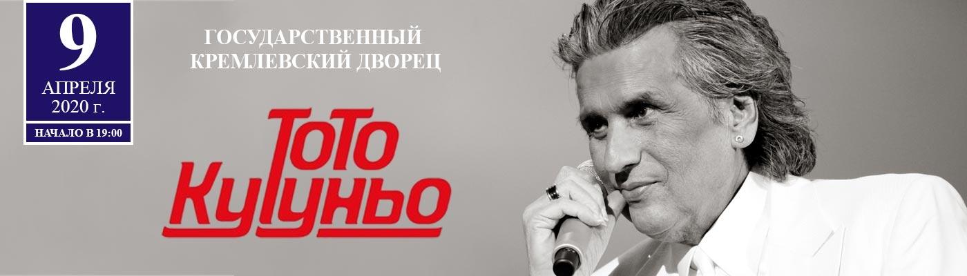 """""""Настоящий итальянец"""" Тото Кутуньо споёт в Кремле 9 апреля 2020 года"""