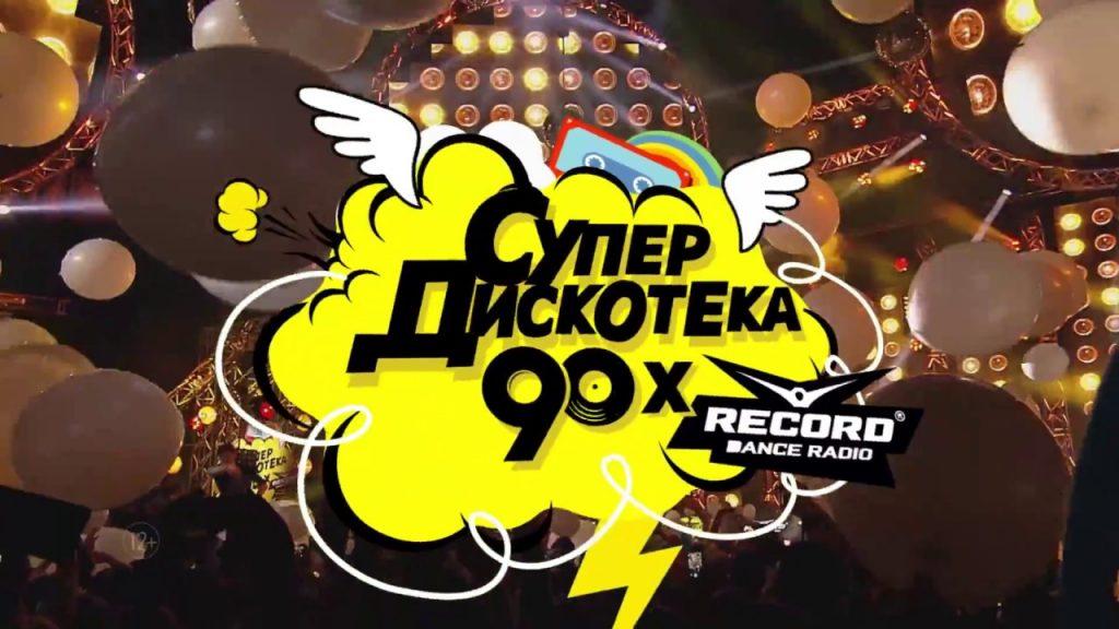 Супердискотека 90х Радио Рекорд - 2020.