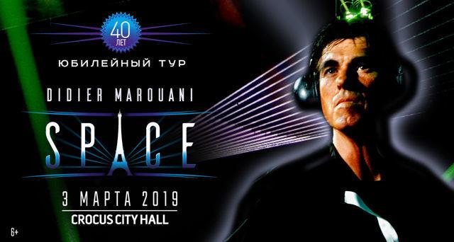 Юбилейный тур Didier Marouani & SpAce 40 лет