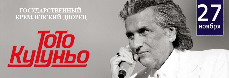 Концерт Toto Cutugno в Москве перенесен