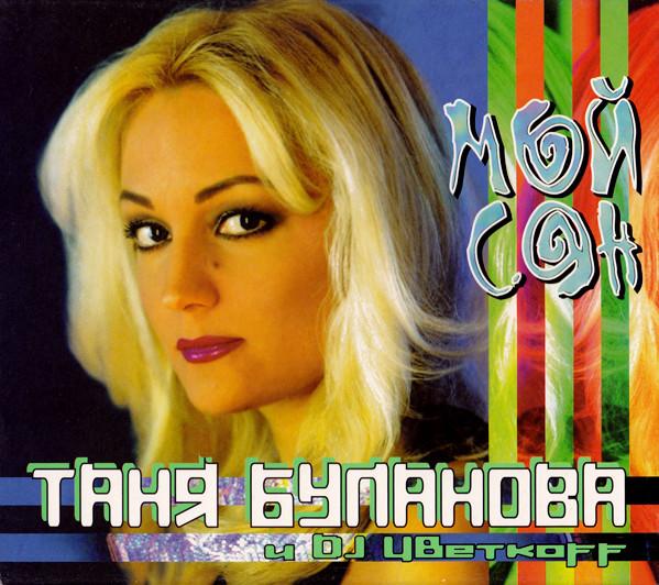 Татьяна Буланова - Мой Сон (обложка альбома)