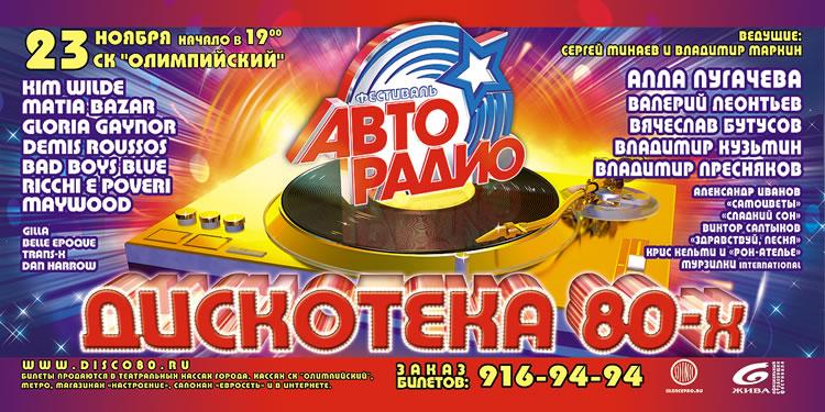 Дискотека 80х - 2007